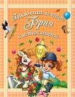 Приключенията на понито Бриз и неговите приятели - част 3 - Дора Тот -