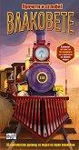 Прочети и сглоби: Влаковете + макет -