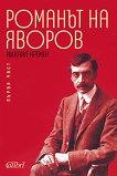 Романът на Яворов - част 1 -