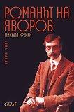 Романът на Яворов - част 2 -
