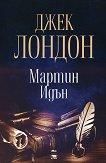Мартин Идън - Джек Лондон -
