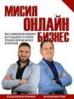 Мисия онлайн бизнес - Велизар Величков, Богомил Стоев -