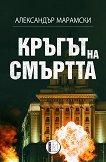Кръгът на смъртта - Александър Марамски - книга