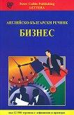 Английско-български речник: Бизнес -