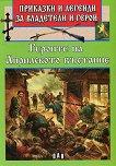 Приказки и легенди за владетели и герои: Героите на Априлското въстание - детска книга