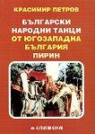 Български народни танци от Югозападна България - Пирин - Красимир Петров -