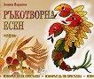 Ръкотворна есен - Лозинка Йорданова -