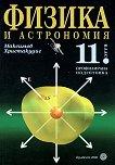 Физика и астрономия за 11. клас: Профилирана подготовка - Максим Максимов, Георгиос Христакудис - учебник
