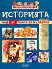 Мини енциклопедия: Историята - книга