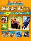 Мини енциклопедия: Животните - книга