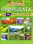 Мини енциклопедия: Природата - Невяна Кънчева -