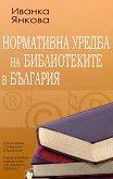 Нормативна уредба на библиотеките в България - Иванка Янкова -