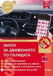 Закон за движението по пътищата 2019 + Наръчник на шофьора -