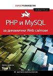 PHP и MySQL за динамични Web сайтове - том 1 - Лари Улман - справочник
