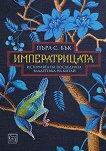 Императрицата : Историята на последната владетелка на Китай - Пърл С. Бък - книга