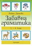 Забавна граматика за 1., 2., 3. и 4. клас - Райна Димова -