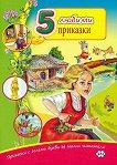 Приказки с големи букви за малки читатели: 5 любими приказки - книга