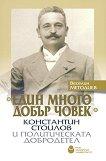 Един много добър човек: Константин Стоилов и политическата добродетел - Веселин Методиев - книга