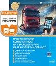 Професионална компетентност на ръководителите на транспортна дейност 2019 + Зебра Профи - книга