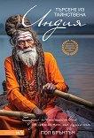 Търсене из тайнствена Индия - Пол Брънтън -