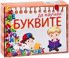 Да научим буквите - Комплект от 38 магнитни карти - игра