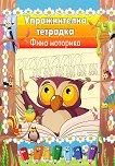 Упражнителна тетрадка: Фина моторика - детска книга