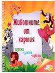 Изрежи, залепи, оцвети: Животните от хартия - детска книга
