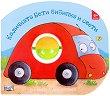 Книжка с дрънкалка: Количката Бети бибипка и свети - детска книга