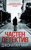 Частен детектив - книга