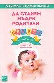 Да станем мъдри родители: Бебето от 0 до 6 месеца - Гари Езо, д-р Робърт Бъкнам - книга