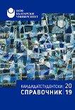 Кандидат-студентски справочник: Нов български университет 2019 - 2020 г. -
