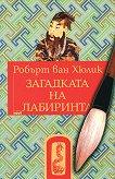Китайски загадки - Загадката на лабиринта - Робърт ван Хюлик -