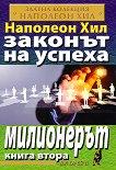 Законът на успеха : Книга втора: Милионерът - Наполеон Хил - книга