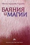 Баяния и магии - книга
