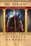 Тайните на древния Рим: Царицата на нощта -