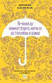 Не чакай да отминат бурите, научи се да танцуваш в дъжда - Вероник Масиежак - книга