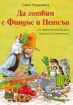 Да готвим с Финдъс и Петсън - Свен Норквист - детска книга