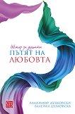 Нектар за душата: Пътят на любовта - Владимир Дубковски, Валерия Дубковска -