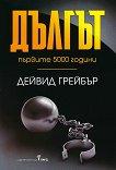 Дългът. Първите 5000 години - Дейвид Грейбър - книга