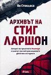 Архивът на Стиг Ларшон - Ян Стокласа - книга