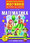 Моливко: Играя и зная - познавателна книжка по математика за 1. група - Дарина Гълъбова -