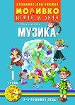 Моливко: Играя и зная - познавателна книжка по музика за 1. група - Тодорка Габрова -