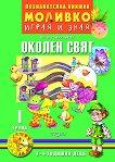 Моливко: Играя и зная - познавателна книжка по околен свят за 1. група - Петя Конакчиева -