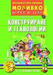 Моливко: Играя и зная - познавателна книжка по конструиране и технологии за 1. група - Радка Гайдова -