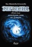 Регресия. Път към невидимия свят на Душите - Яна Аврамова-Атанасова - книга