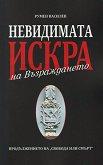 Невидимата искра на Възраждането - Румен Василев - книга