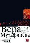 Вера Мутафчиева - избрани произведения - том 1: Летопис на смутното време - Вера Мутафчиева -