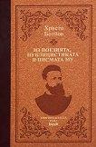 Христо Ботйов: Из поезията, публицистиката и писмата му. Луксозно издание - книга