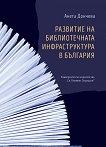 Развитие на библиотечната инфраструктура в България - Анета Дончева - книга
