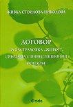 """Договор за застраховка """"Живот"""", свързана с инвестиционни фондове - Живка Стоилова-Николова - книга"""